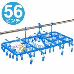 洗濯ハンガー 超スーパー56 ピンチ56個