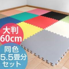 ジョイントマット大判 60cm 5.5畳 24枚セット 厚さ1.4cm