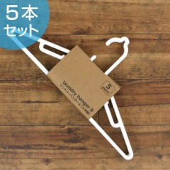 洗濯ハンガー ランドリーハンガーS N-style 5本組