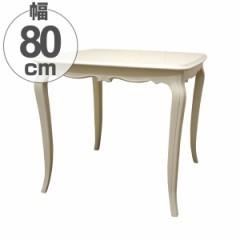 ダイニングテーブル 正方形 ロココ調 ロマンチック リモージュ 幅80cm 角