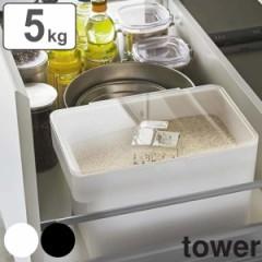 米びつ シンク下米びつ 密閉 タワー tower 5kg 計量カップ付き