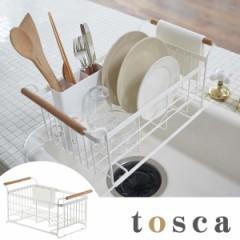 水切りバスケット 伸縮式 トスカ tosca ステンレス製 組み立て式