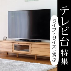 テレビ台特集