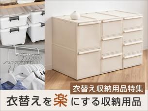 衣替え収納用品特集