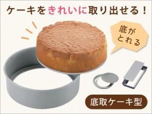 底取りケーキ型