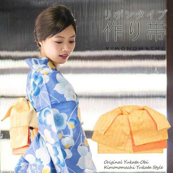 リボンタイプ 結び帯単品「水面  玉子色」京都きもの町オリジナル 浴衣帯 作り帯 付け帯