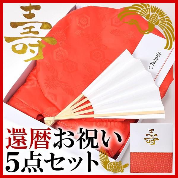 還暦 頭巾、ちゃんちゃんこ、末広セット「赤色」贈り物 長寿お祝い 60歳のお祝いに還暦セット 熨斗、ラッピング無料