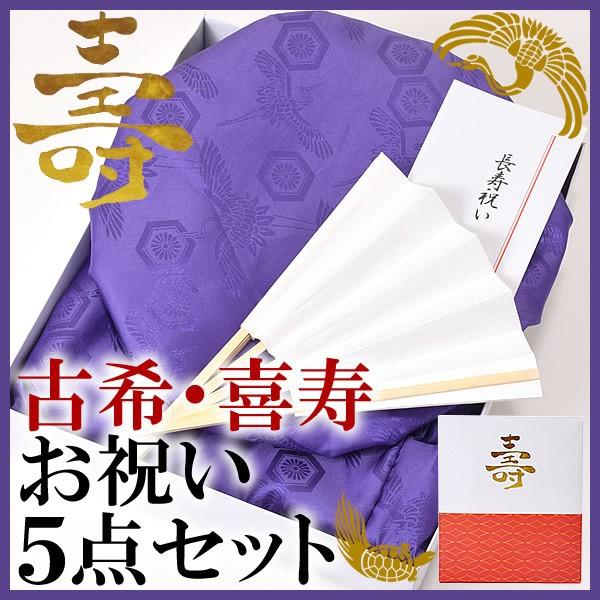 古希、喜寿 頭巾、ちゃんちゃんこ、末広セット「紫色」贈り物 長寿お祝い 70、77歳のお祝いに 熨斗、ラッピング無料