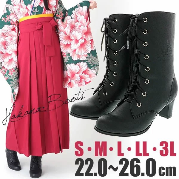 卒業式に♪袴ブーツ!痛くないインナークッション 卒業式 袴 編み上げブーツ ブーツ 「S M L LL 3L」