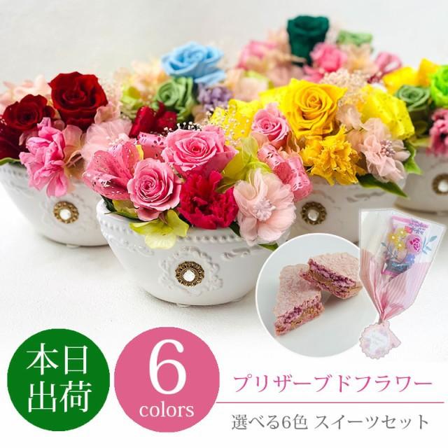 母の日 花とセット プリザーブドフラワー ギフト プレゼント 選べる6色 カラー豊富 スイーツセット
