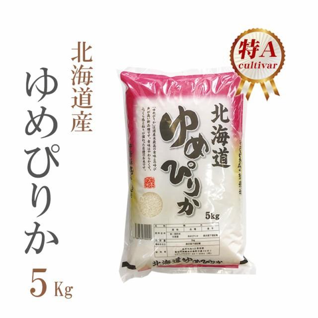 北海道ゆめぴりか 5kg