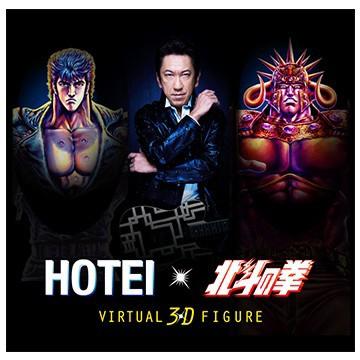 NTTぷらら HOTEI×北斗の拳 バーチャル3Dフィギュア[ピック型PVCラバーコースターセット] VIRATUAL3DFIGURE
