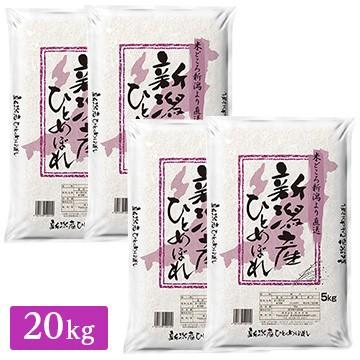 ■令和2年産 新潟県産 ひとめぼれ 20kg(5kg×4袋)