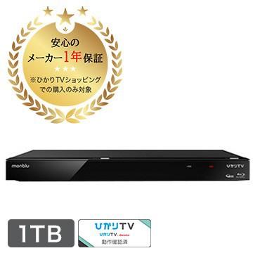 monblu ひかりTV録画番組ダビング対応 ブルーレイレコーダー 1TB HDD搭載