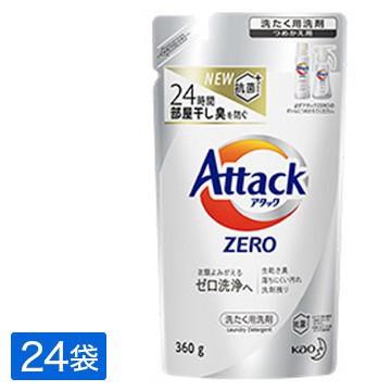 花王 アタックZERO 洗濯洗剤 詰め替え 360g×24個