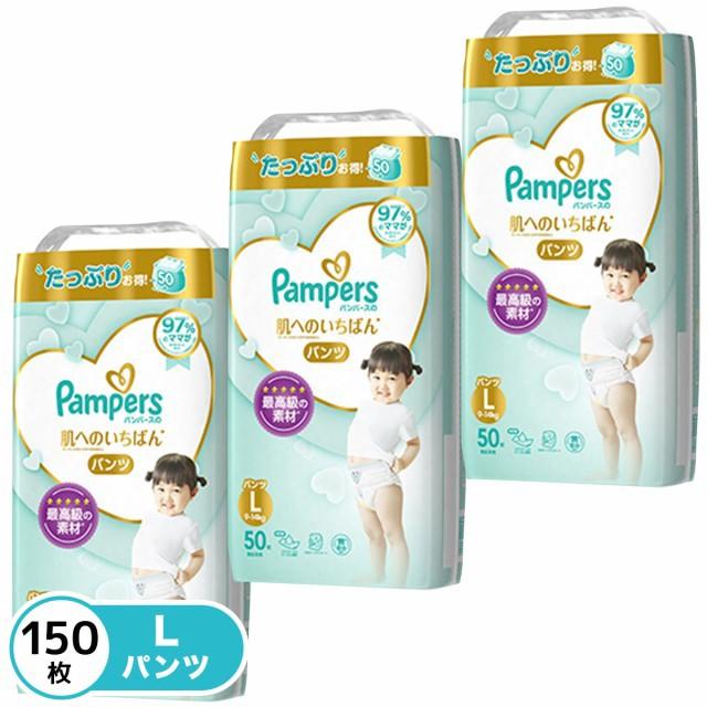 パンパース パンツ 肌へのいちばん L(9-14kg)50枚×3パック
