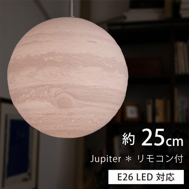 木星ペンダントライト