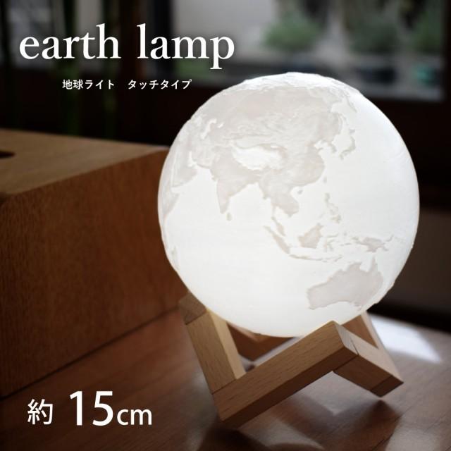 地球ライト