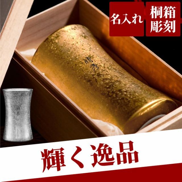 有田焼 金銀 ビールタンブラー 単品