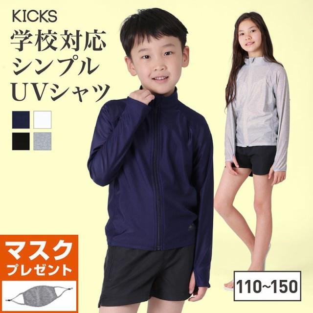 学校対応UVシャツ