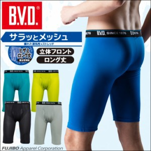 BVD BODY GEAR ロングボクサーパンツ ストレッチ素材 メンズ BX723
