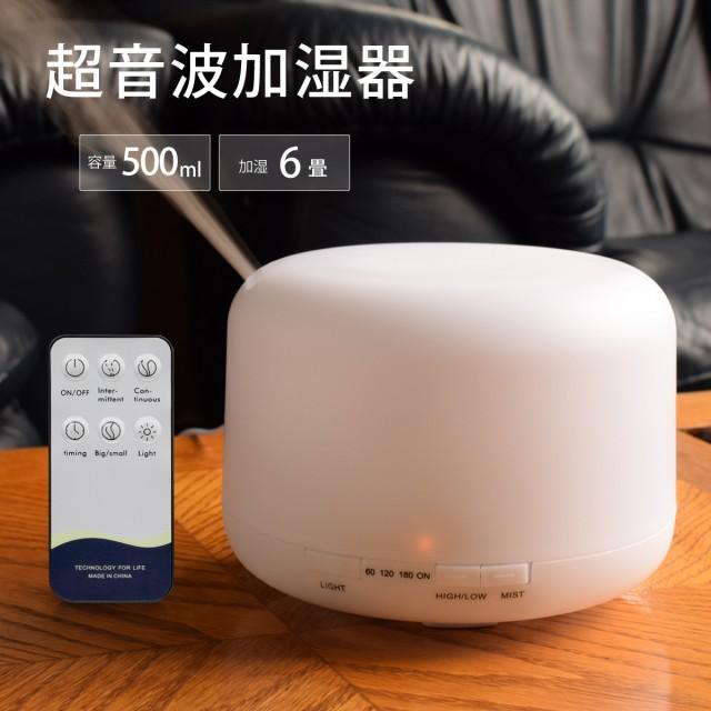 500ml超音波加湿器 アロマディフューザー