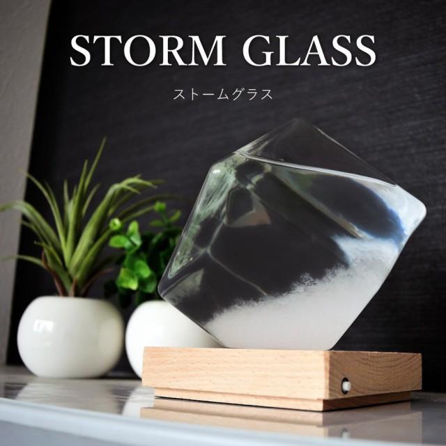 ストームグラス キューブ型