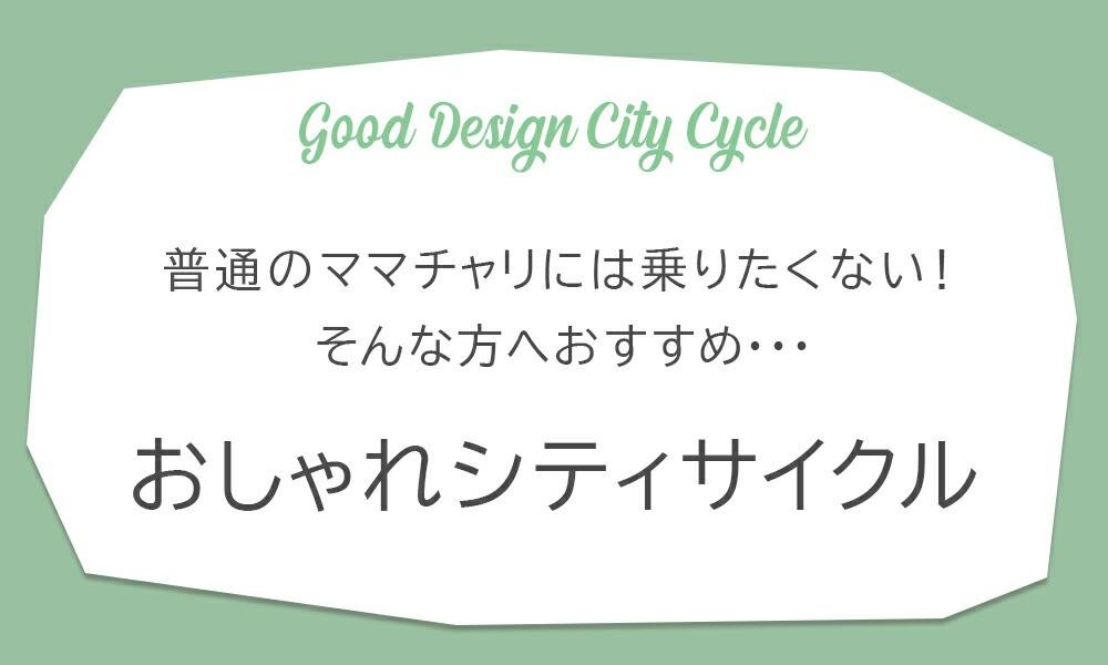 おしゃれシティサイクル