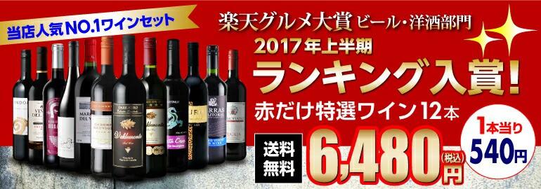 赤だけ特選ワイン12本