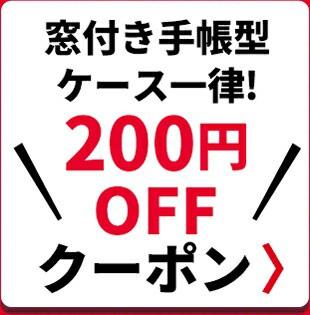 窓付き手帳型ケース一律! 200円OFF クーポン