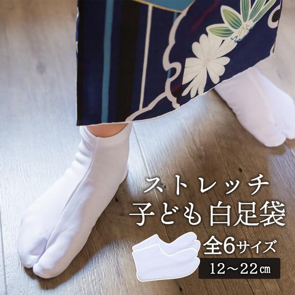 白足袋(子供用足袋)