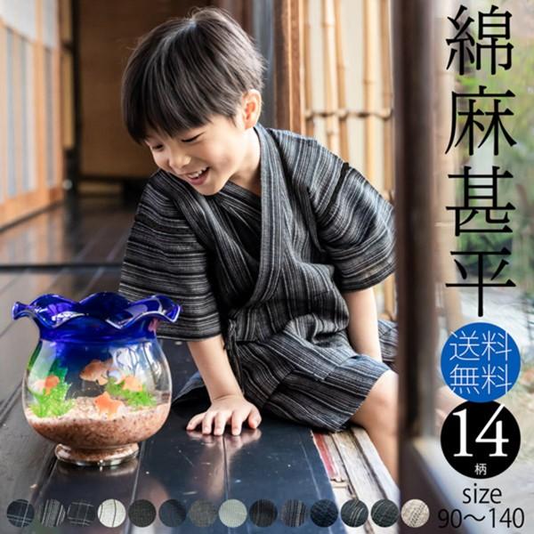 男の子 子供 甚平「全15色 全6サイズ」 90−140cm