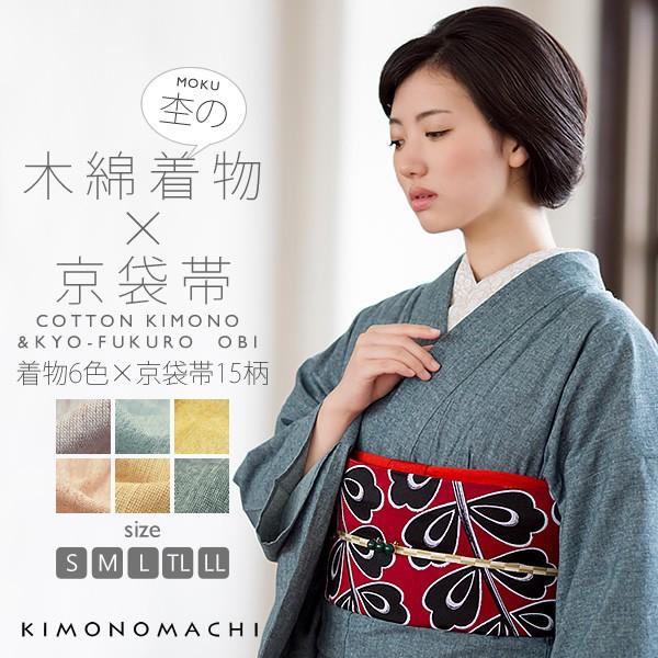 木綿の着物と帯(ポリエステル京袋帯)の2点セット