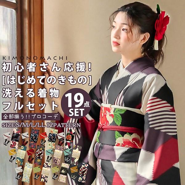 kimonomachiオリジナル洗える着物19点フルセット