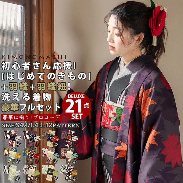 kimonomachiオリジナル洗える着物21点フルセット