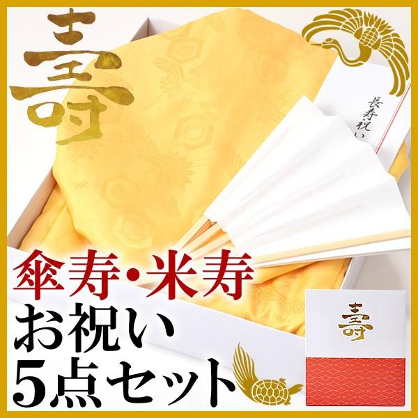 傘寿、米寿、卒寿 頭巾、ちゃんちゃんこ、末広セット「黄色」 長寿お祝い 80、88、90歳のお祝いに 熨斗、ラッピング無料