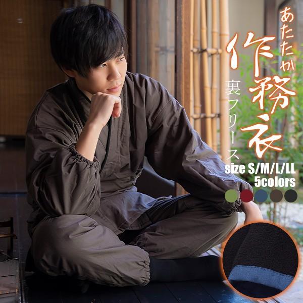 あたたか冬用作務衣「黒、茶、青、赤」全4色 サイズ:S M L LL 4サイズ 男女兼用
