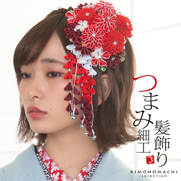 髪飾り つまみかんざし 「赤色つまみの花、房下がり (7000赤)」 振袖用髪飾り お花髪飾り 成人式 卒業式 結婚式 着物