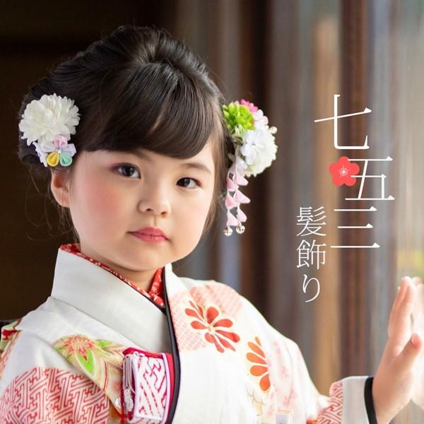 七五三 髪飾り 三歳「つまみ細工 お花の髪飾り 白 933」 お花のパッチン留めミニ髪飾り2点セット 日本製