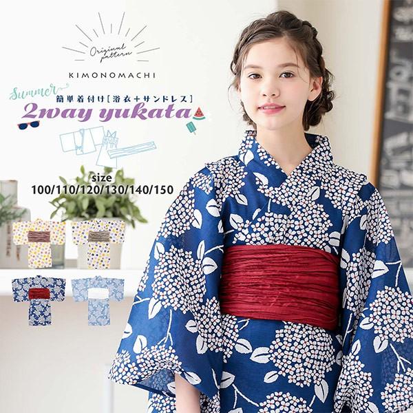 セパレート浴衣(上衣+ワンピース)と しわふわ兵児帯の3点セット