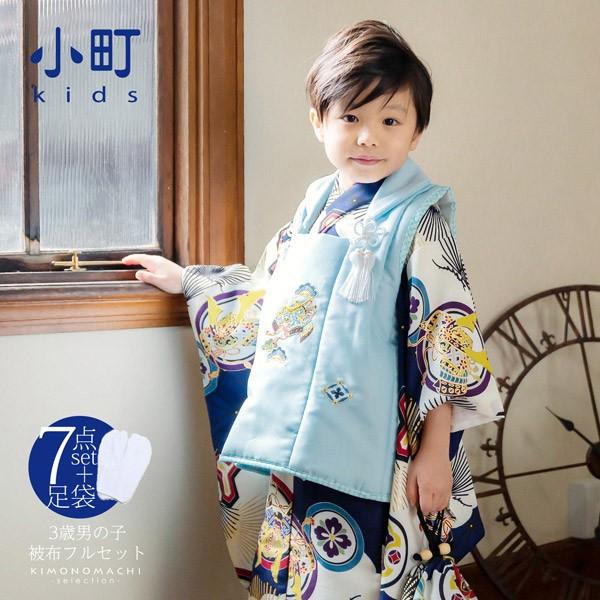 【秋新作】七五三 着物 3歳 男の子 ブランド被布セット 小町 「兜に針松 KKB-12」 三歳男児被布セット 子供着物 三才のお祝い着 3才向け