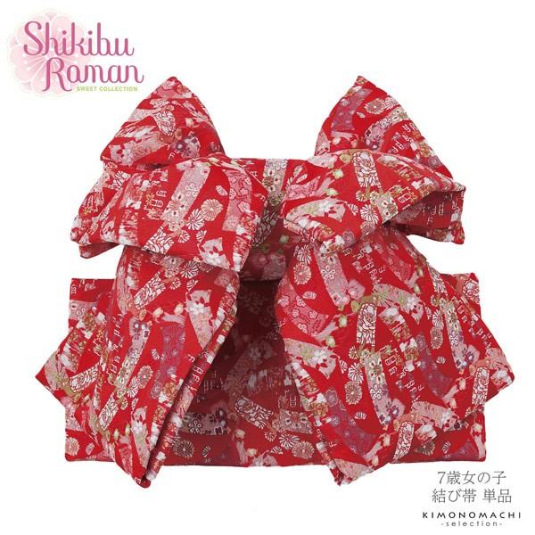 七五三 帯 7歳 ブランド 作り帯 Shikibu Roman 式部浪漫「赤 短冊」女の子 単品 子供着物 七才のお祝い着向け