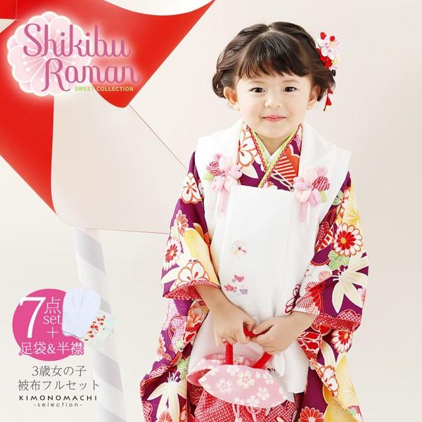 Shikibu Roman 式部浪漫 七五三 着物 3歳 ブランド被布セット「紫 梅に糸巻」女の子 被布コート 7点フルセットに刺繍半衿と足袋プレゼン