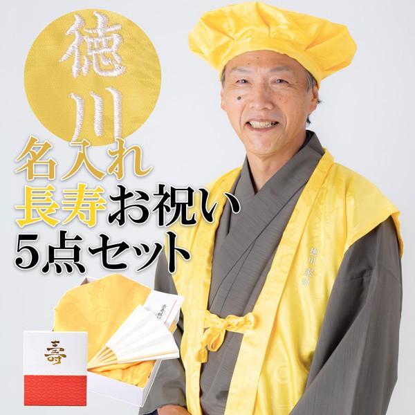 名入れ刺繍 ちゃんちゃんこ 長寿 黄色 【米寿祝い・喜寿・傘寿・卒寿】 お名前刺繍入り