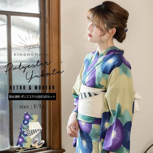 KIMONOMACHI オリジナル 浴衣 3点セット (浴衣+帯+下駄)レディース 吸水速乾 CoolPass ポリエステル浴衣