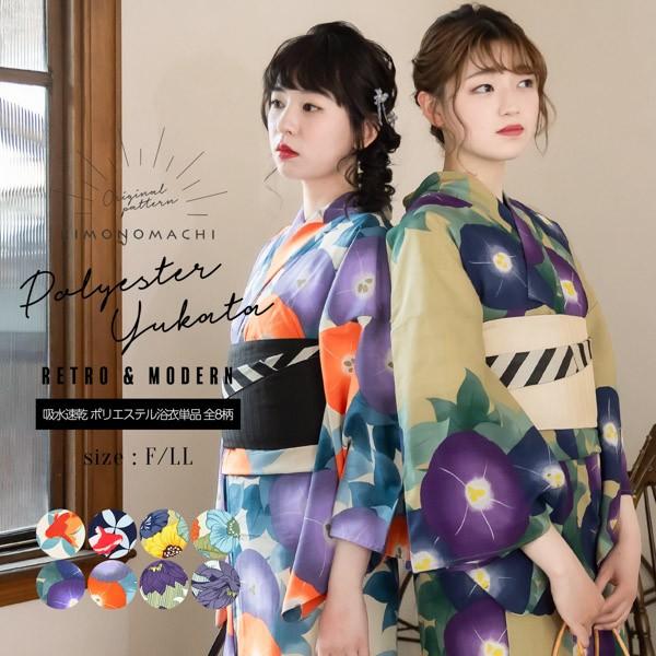 KIMONOMACHI オリジナル 浴衣 レディース 吸水速乾 CoolPass ポリエステル浴衣