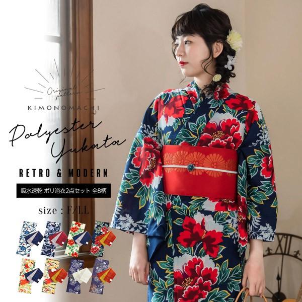 KIMONOMACHI オリジナル 浴衣 2点セット (浴衣+帯) レディース 吸水速乾 CoolPass ポリエステル浴衣