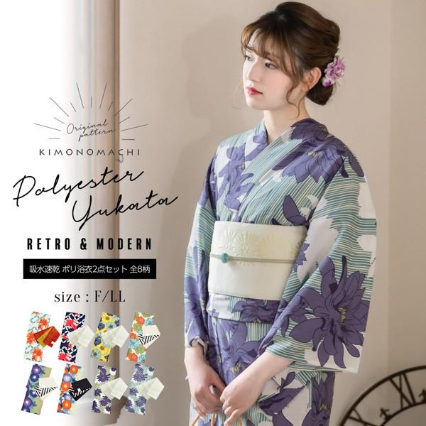 KIMONOMACHI オリジナル 浴衣 2点セット (浴衣+帯) レディース 吸水速乾 CoolPass ポリエステル浴衣」