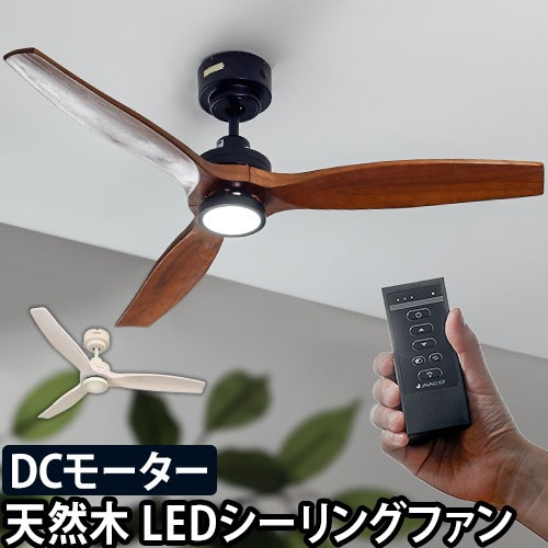 Modern Collection LED シーリングファン DCモーター REAL wood blades JE-CF044