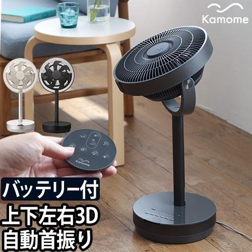 Kamomefan mini バッテリーセット